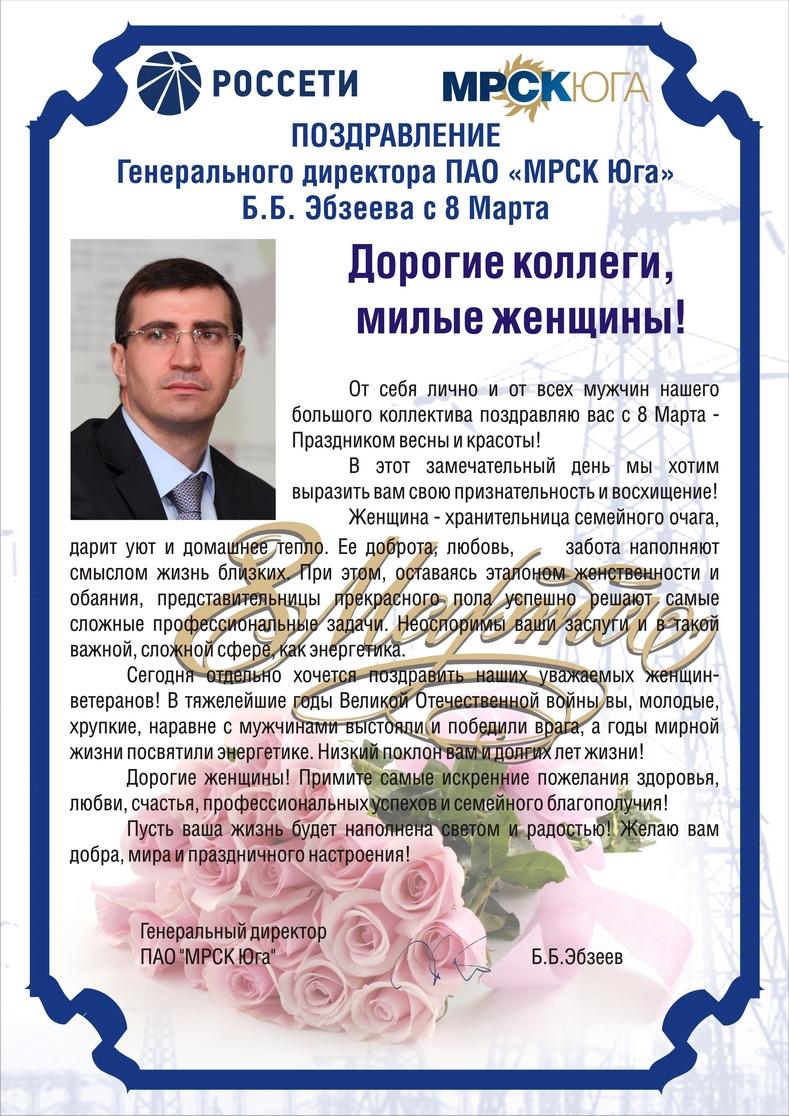 Открытка заместитель генерального директора, дню стоматолога открытки